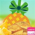 【金波羅】金鑽鳳梨酥10入(45g/入)3盒組