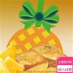 【金波羅】金鑽鳳梨酥20入(45g/入)2盒組
