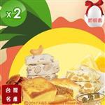 【金波羅】金鑽鳳梨酥/牛軋糖豪華D組(鳳梨酥10入/杏仁果+花生各1包/2盒組)