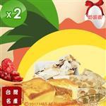 【金波羅】金鑽鳳梨酥/牛軋糖豪華F組(鳳梨酥10入/花生+夏威夷果各1包/2盒組)