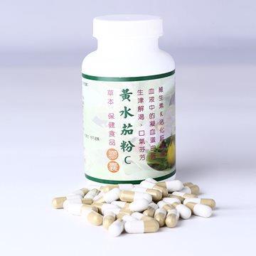 【大自然】彩色人生保健組 黃水茄粉膠囊B(黃水茄粉膠囊c)