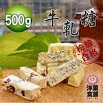 【洋果食鋪】雙活菌夏威夷豆綜合牛軋糖喜福禮盒500g*1盒(原味+芝麻花生+蔓越莓)