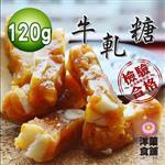 【洋果食鋪】雙活菌台灣鳳萊糕禮盒120g*1盒(鳳梨混夏威夷豆)