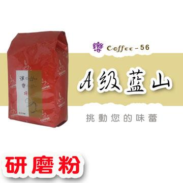 【迷魚】A級藍山★咖啡粉(1磅/450g)