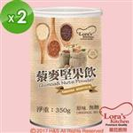 【蘿菈廚房】蔾麥堅果飲(350克)2入組