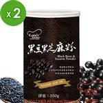 【蘿菈廚房】黑豆黑芝麻粉(350克)2入組