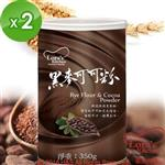【蘿菈廚房】黑麥可可粉(350克)2入組