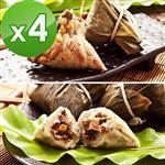預購【樂活e棧 】-南部素食土豆粽子+素食客家粿粽子(6顆/包,4包)