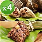 預購【樂活e棧 】-素食客家粿粽子+素食養生粽子(6顆/包,共4包)