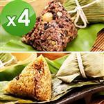 預購【樂活e棧 】-三低招牌素食素滷粽+素食養生粽子(6顆/包,共4包)