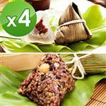 預購【樂活e棧 】-素食養生粽子+包心冰晶Q粽紅豆(6顆/包,共4包)