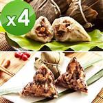 預購【樂活e棧 】-素食客家粿粽子+潘金蓮素食嬌粽子(6顆/包,共4包)