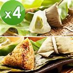 預購【樂活e棧 】-三低招牌素食素滷粽+包心冰晶Q粽子-抹茶(6顆/包,共4包)