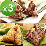 預購【樂活e棧 】-招牌素食素滷粽+素食養生粽子+潘金蓮素食嬌粽子(6顆/包,共3包)