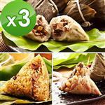 預購【樂活e棧 】-南部素食土豆粽子+素食客家粿粽子+招牌素食素滷粽(6顆/包,共3包)