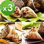 預購【樂活e棧 】-南部素食土豆粽子+素食客家粿粽子+頂級素食滿漢粽子(6顆/包,共3包)