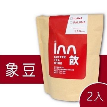 【歐杰inn】頂級莊園象豆Marabella(半磅*2入)