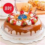 預購 【樂活e棧】母親節造型蛋糕-香豔焦糖瑪奇朵蛋糕(8吋/顆,共1顆)