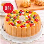 預購【樂活e棧】母親節造型蛋糕-繽紛嘉年華蛋糕(8吋/顆,共1顆)