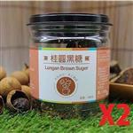 【農心未泯】溫補暖身 桂圓黑糖(手工製作) 2罐 (200g/罐)