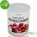 【自然時記】生機蔓越莓整粒6罐(330g/罐)