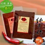 【熙麗麻辣】招牌重慶+天香素食麻辣鍋醬(蛋奶素)(150克)各2包