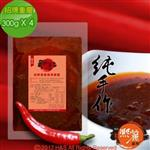 【熙麗麻辣】招牌重慶麻辣鍋醬(300克)4包