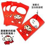 【輔大猴】紅包袋 (自由發揮)