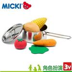 【瑞典MICKI】角色扮演系列/蔬菜配件組