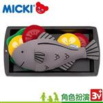 【瑞典MICKI】角色扮演系列/烤魚配件組