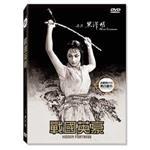 戰國英豪 DVD