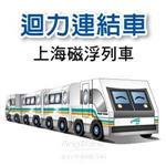 ~Q可愛火車~DIY真.會跑~動力~上海磁浮列車組^(4入^)
