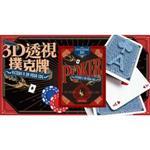 【賽先生科學玩具】3D透視撲克牌Awesome 3D Poker