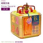 《 美國 B.toys 感統玩具 》時間方塊
