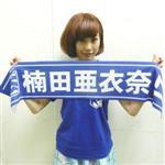 楠田亞衣奈(Kusuda Aina)- 台灣官方限定運動毛巾