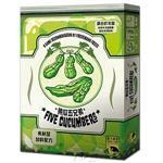 【新天鵝堡桌遊】黃瓜五兄弟 Five Cucumbers