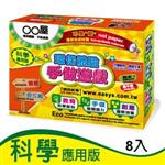 【Q可愛火車】環保體驗手做遊戲組合包-科學版 (8入)