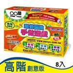 【Q可愛火車】環保體驗手做遊戲組合包-高階版 (8入)