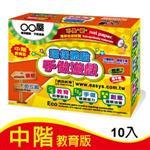 【Q可愛火車】環保體驗手做遊戲組合包-中階版 (10入)