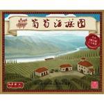葡萄酒莊園(繁中)