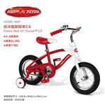 美國【RadioFlyer】巡洋艦腳踏車2.0#837型