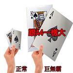 巨無霸撲克牌(跟A4一樣大)