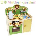 「日本 Mother Garden」歡樂草原動物廚具組