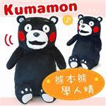 熊本熊 學人精 搖擺錄音說話 迴聲娃娃 迴聲 仿聲玩偶公仔 kumamon