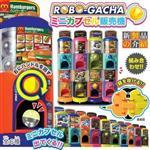 六款一組 迷你轉蛋機 扭蛋機 擺飾 扭蛋 ROBO-GACHA 扭蛋 轉蛋 吊飾 永貿