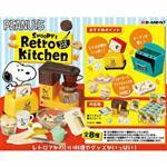 全套8款 RE-MENT 史努比 Snoopy 復古廚房 迷你食玩 盒玩 模型 公仔 擺飾