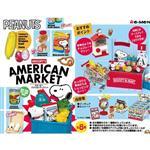 全套8款 RE-MENT 史努比 Snoopy 美國超市 美式超市 迷你食玩 盒玩 模型 公仔 擺飾