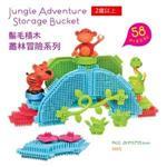 《 美國 B.toys 感統玩具 》鬃毛積木_叢林冒險Battat系列(58PCS)
