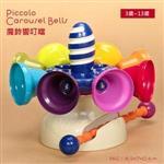 《 美國 B.toys 感統玩具 》魔鈴響叮噹