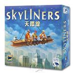 【新天鵝堡桌遊】天際線 Skyliners